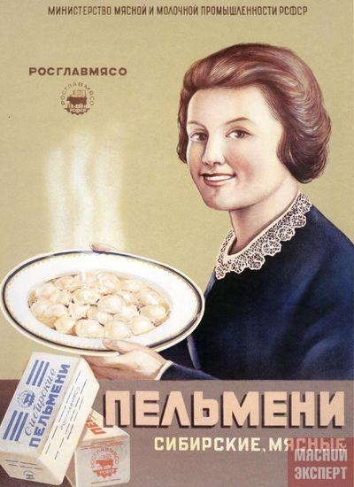 Пельмени сибирские