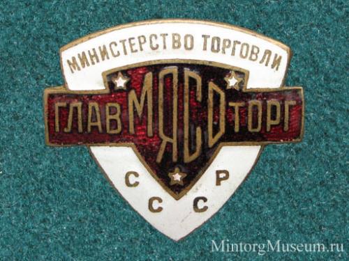 Торговля мясопродуктами в СССР