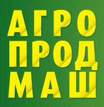 2013 г. Агропродмаш