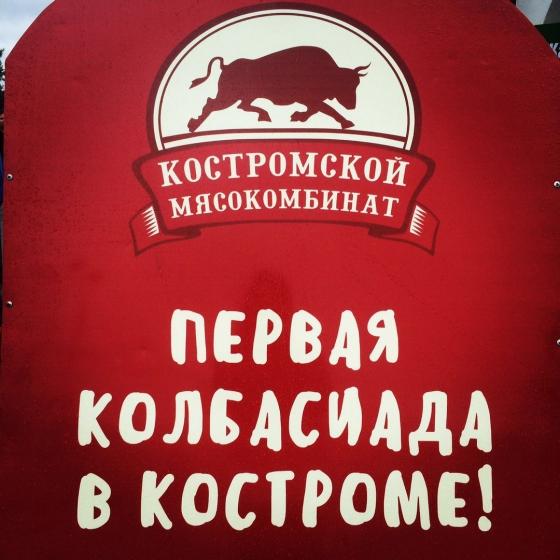 «Колбасиада» от Костромского мясокомбината
