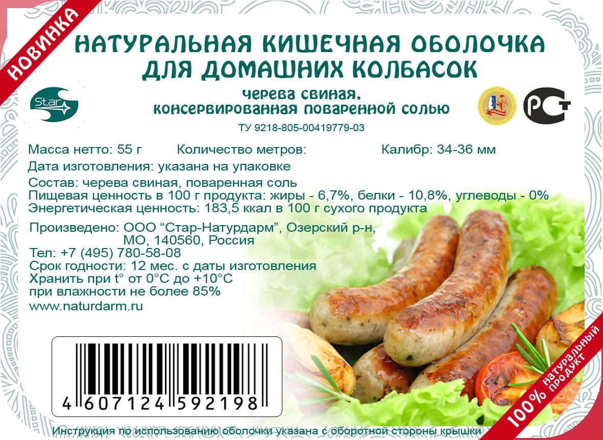 Оболочка для колбас в домашних условиях купить