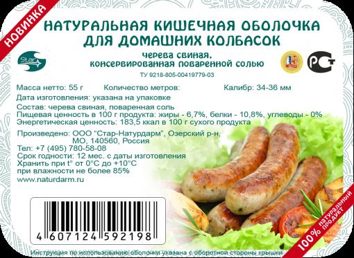 зависимости где купить оболочку для домашней колбасы знаете какое нижнее
