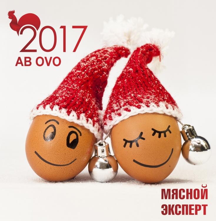 C Новым Годом Красного Петуха 2017 от Мясного Экперта.jpg