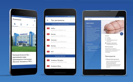Ещё ближе, ещё удобнее - «Атлантис-Пак» разработал мобильное приложение