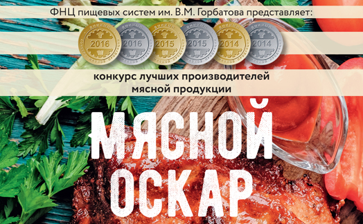 VI Международный Конкурс Качества мясной продукции
