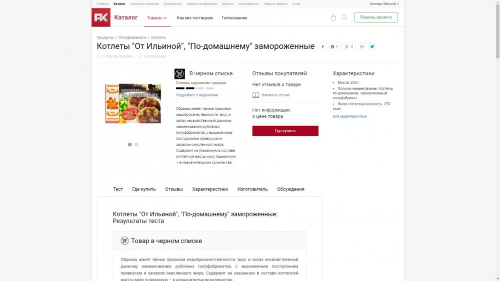 04 росконтроль котлеты от ильиной.jpg