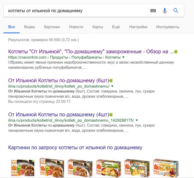 09 котлеты в гугле.jpg