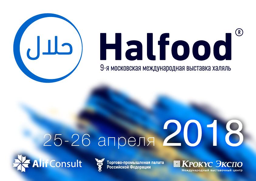 HALFOOD 2018.png