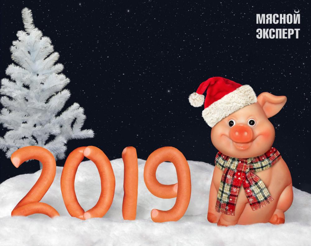1546152276928_От-Мясного-Эксперта-с-Новым-Годом-2019.jpg