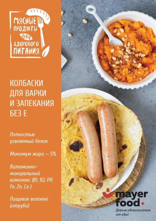 колбаски для ПП.jpg