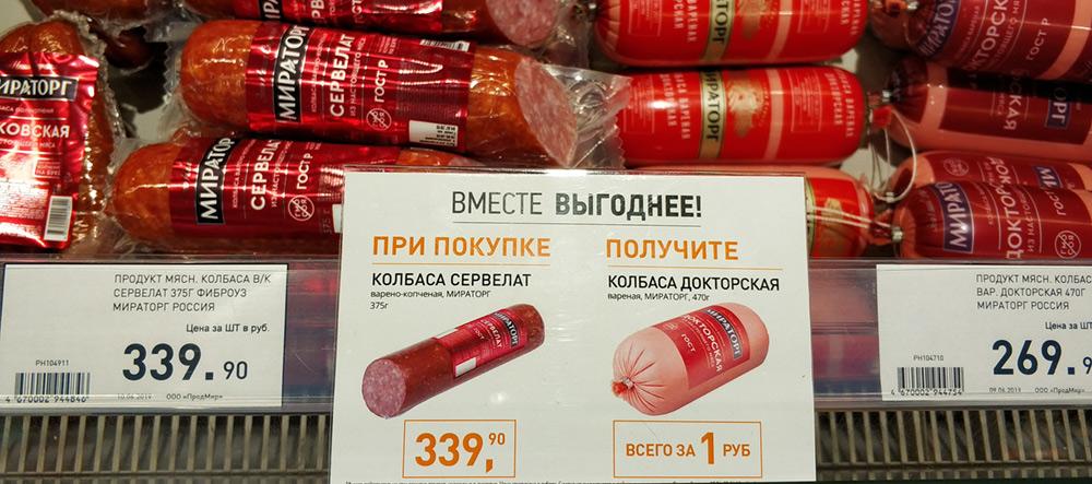 колбасы.jpg