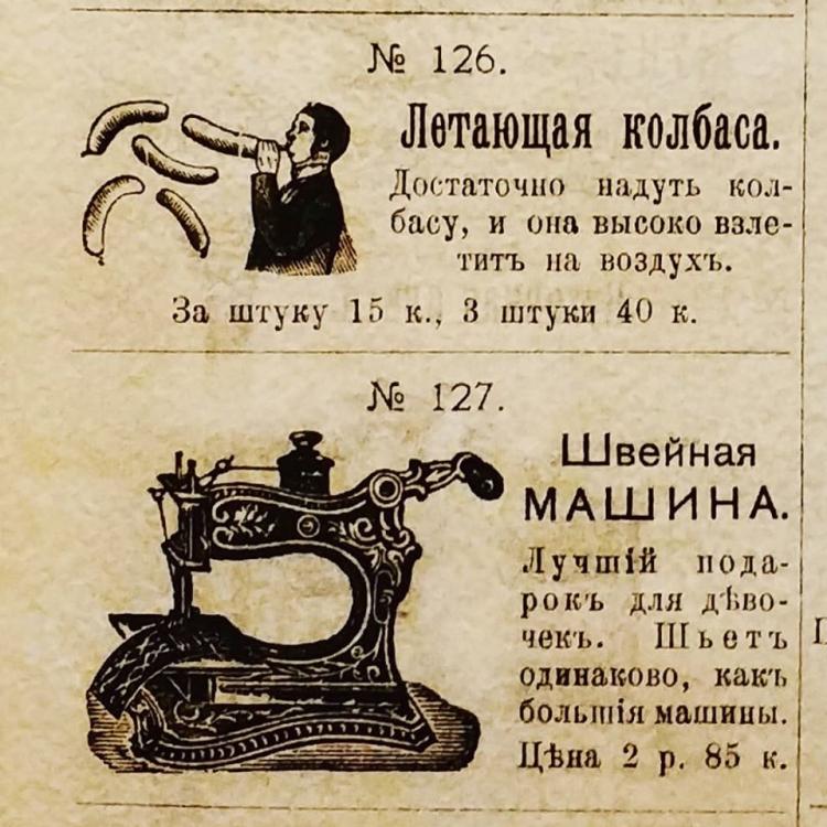 19 век летающие колбасы.jpg