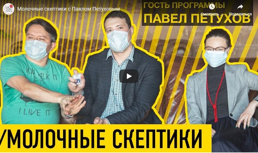 """""""Молочные скептики"""" с Павлом Петуховым про трансглютаминазу"""