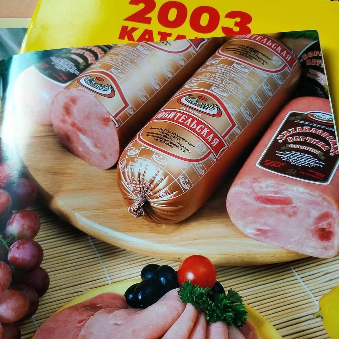 Мясопереработка 2000-х в каталогах продукции. Маркетинг.