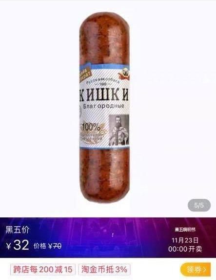 Подделка русской колбасы в Китае